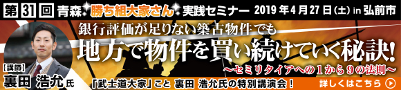 第31回 青森勝ち組大家さん実践セミナー IN 弘前市