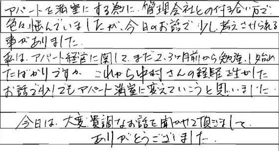 20100123koe_02.jpg