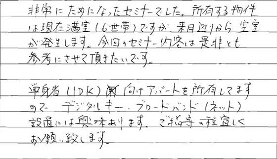 20100123koe_04.jpg