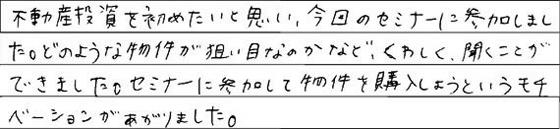 20100123koe_12.jpg
