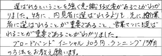 20100123koe_13.jpg