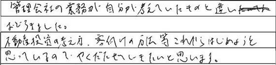 20100123koe_14.jpg