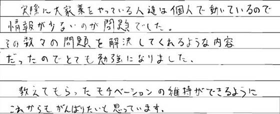 20100123koe_15.jpg