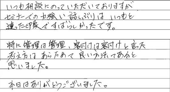 20100123koe_16.jpg