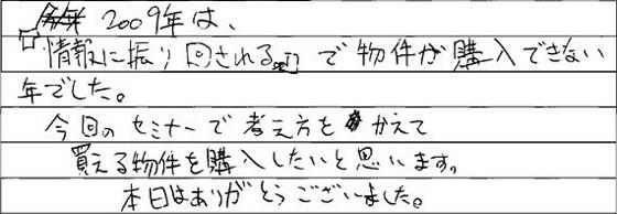 20100123koe_18.jpg